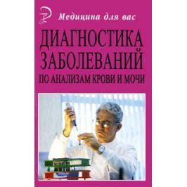 Цынко Т. (авт.-сост.) Диагностика заболеваний по анализам крови и мочи