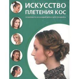 Крашенинникова Д. (ред.) Искусство плетения кос. 34 варианта на каждый день и для праздника