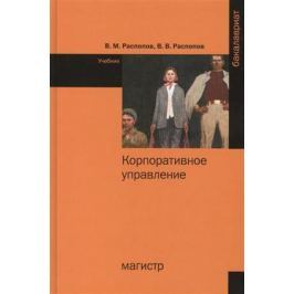 Распопов В., Распопов В. Корпоративное управление. Учебное пособие