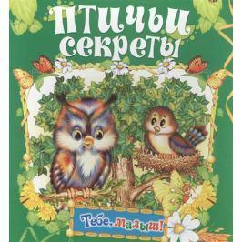 Агинская Е. (ред.) Птичьи секреты