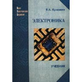 Кузовкин В. Электроника Электрофизические основы микросхемотехника приборы и устр. Учебник