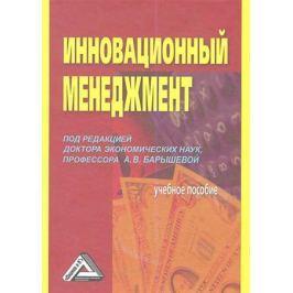 Барышева А. (ред.) Инновационный менеджмент: Учебное пособие. 3-е издание