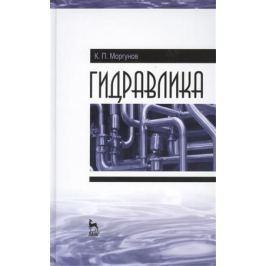 Моргунов К. Гидравлика: Учебник