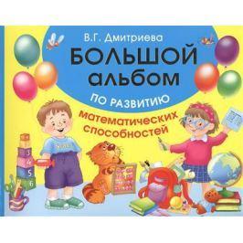 Дмитриева В. Большой альбом по развитию математических способностей
