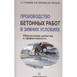 Головнев С., Красный Ю., Касный Д. Производство бетонных работ в зимних условиях. Обеспечение качества и эффективность