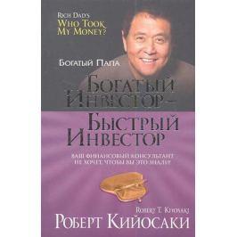 Кийосаки Р. Богатый инвестор - быстрый инвестор