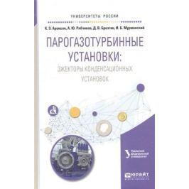 Аронсон К., Рябчиков А., Брезгин Д. и др. Парогазотурбинные установки: эжекторы конденсационных установок