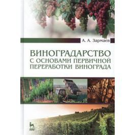 Зармаев А. Виноградарство с основами первичной переработки винограда: Учебник. Издание второе, дополненное