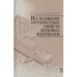 Злочевский В., Борисов А. Исседование прочностных свойств зерновых материалов. Учебное пособие