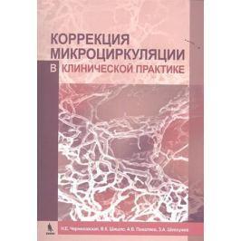 Чернеховская Н., Шишло В., Поваляев А., Шевхужев З. Коррекция микроциркуляции в клинической практике