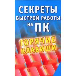 Заика А. Секреты бысторой работы на ПК Горячие клавиши