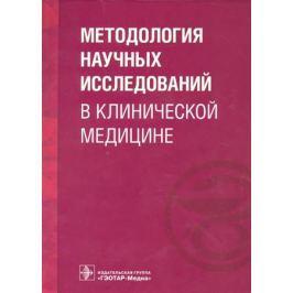 Кочетков С. (ред.) Методология научных исследований в клинической медицине. Учебное пособие