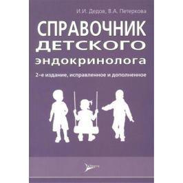 Дедов И., Петеркова В. Справочник детского эндокринолога