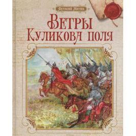 Митяев А. Ветры Куликова поля