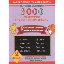 Узорова О. 3000 примеров по русскому языку 2 кл