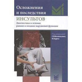 Юнгехюльзинг Г., Эндрес М. (ред.) Осложнения и последствия инсультов. Диагностика и лечение ранних и поздних нарушений функции