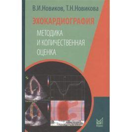 Новиков В., Новикова Т. Эхокардиография. Методика и количественная оценка