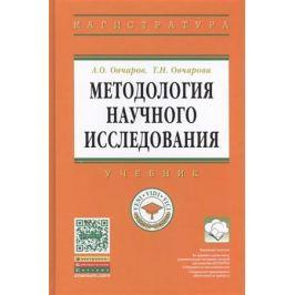 Овчаров А., Овчарова Т. Методология научного исследования. Учебник