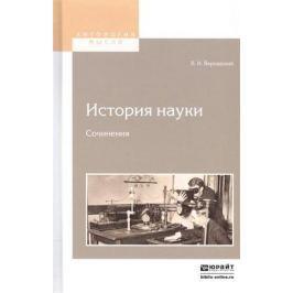 Вернадский В. История науки. Сочинения