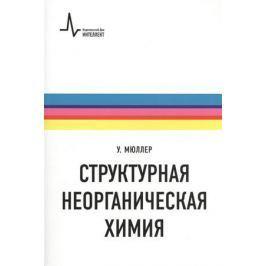 Мюллер У. Структурная неорганическая химия. Монография. Научное издание