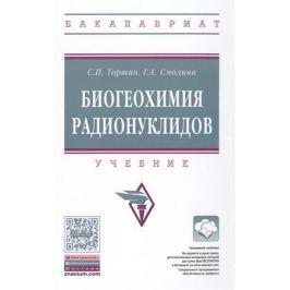 Торшин С., Смолина Г. Биогеохимия радионуклидов. Учебник