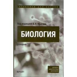 Ярыгин В. (ред). Биология Базовый курс