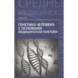 Рубан Э. Генетика человека с основами медицинской генетики: учебник