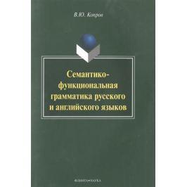 Копров В. Семантико-функциональная грамматика русского и английского языков