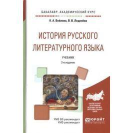 Войлова К., Леденева В. История русского литературного языка. Учебник