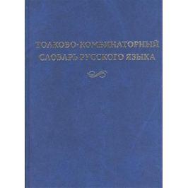 Мельчук И., Жолковский А. Толково-комбинаторный словарь русского языка