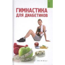 Иванова Т. Гимнастика для диабетиков