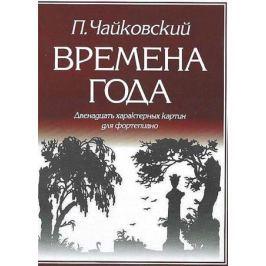 Чайковский П. Времена года 12 характерных картин для фортепиано