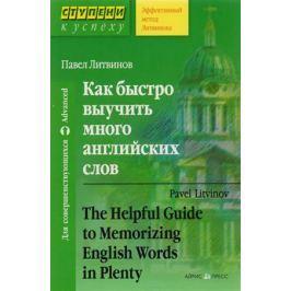 Литвинов П. Как быстро выучить много английских слов