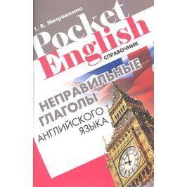Митрошкина Т. Неправильные глаголы английского языка. Справочник
