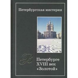 Зеленская Г. В Петербурге 18 век - Золотой Кн. 1
