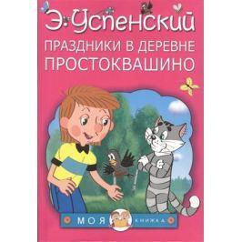 Успенский Э. Праздники в деревне Простоквашино