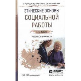 Медведева Г. Этические основы социальной работы. Учебник и практикум