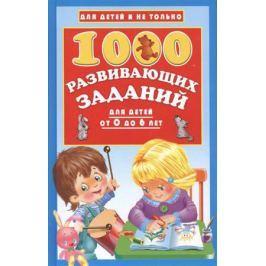 Дмитриева В. (сост.) 1000 развивающих заданий для детей от 0 до 6 лет