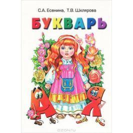 Есенина С., Шклярова Т. Букварь