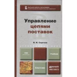 Сергеев В. Управление цепями поставок. Учебник для бакалавров и магистров