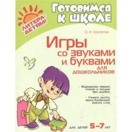 Крупенчук О. Игры со звуками и буквами для дошкольн. 5-7 лет