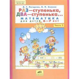 Петерсон Л., Холина П. Раз - ступенька, два - ступенька. Математика для детей 6-7 лет. Часть 2