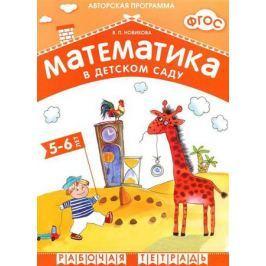 Новикова В. Математика в детском саду. Рабочая тетрадь для детей 5-6 лет