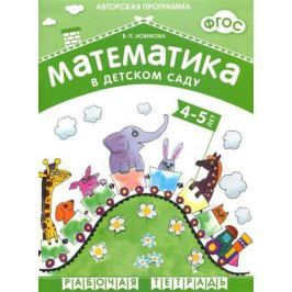 Новикова В. Математика в детском саду. Рабочая тетрадь для детей 4-5 лет