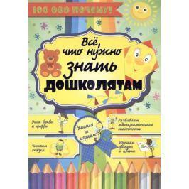 Хомич Е. Все, что нужно знать дошколятам. Учим буквы и цифры. Развиваем математические способности. Читаем сказки. Изучаем фигуры и цвета