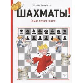 Киндерманн С. Шахматы! Самая первая игра