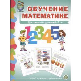 Обучение математике. Для занятий с детьми 6-7 лет. Формирование первоначальных математических представлений. Подготовительная группа