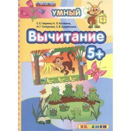 Гаврина С., Кутявина Н., Топоркова И., Щербинина С. Вычитание (5+)