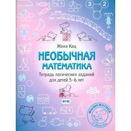 Кац Е. Необычная математика. Тетрадь логических заданий для детей 5-6 лет