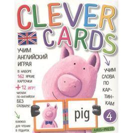 Учим английский играя. Уровень 4 (162 карточки + 12 игр). Книжка для чтения в подарок (коробка)